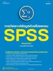 การวิเคราะห์ข้อมูลด้วยโปรแกรม SPSS