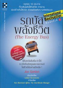 รถบัส พลังชีวิต : The Energy Bus (ปกแข็ง)