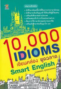 10,000 Idioms เขียนคล่อง พูดฉลาด Smart English