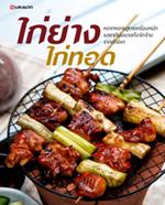 ไก่ย่าง ไก่ทอด (PDF)