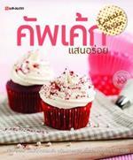 คัพเค้กแสนอร่อย : Cupcake Passion
