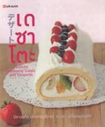เดซาโตะ : Favorite Japanese Cakes and Desserts