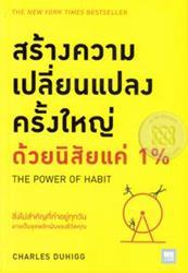 สร้างความเปลี่ยนแปลงครั้งใหญ่ด้วยนิสัยแค่ 1% : The Power of Habit