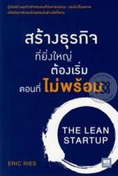 สร้างธุรกิจที่ยิ่งใหญ่ต้องเริ่มตอนที่ไม่พร้อม : The Lean Startup