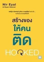สร้างของให้คนติด : Hooked