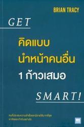 คิดแบบนำหน้าคนอื่น 1 ก้าวเสมอ : Get Smart!
