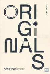 ออริจินอลส์ : Originals