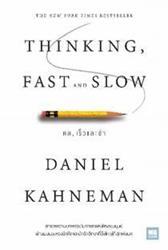 คิด, เร็วและช้า : Thinking, Fast and Slow