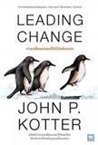การเปลี่ยนแปลงที่ไม่มีวันล้มเหลว : Leading Change