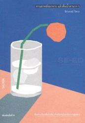 ทานยาหลังอาหาร แล้วดื่มน้ำตามาก ๆ