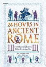 24 ชั่วโมงในโรมโบราณ : ชีวิตในหนึ่งวันของผู้คนที่นั่น (24 Hours in Ancient Rome A Day in the Life of the People Who Lived There)