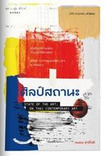 ศิลป์สถานะ : State of the Art; On Thai Contemporary Art