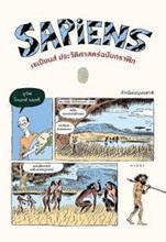 เซเปียนส์ ประวัติศาสตร์ฉบับกราฟิก: กำเนิดมนุษยชาติ (เล่ม 1) : Sapiens: The Birth of Humankind (Volume 1)