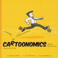 Cartoonomics : เศรษฐศาสตร์ ฉบับการ์ตูน