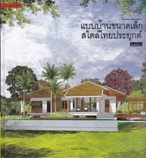 Home Volume 1 แบบบ้านขนาดเล็ก สไตล์ไทยประยุกต์ (ปกแข็ง)