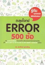 ตะลุยโจทย์ Error 500 ข้อ