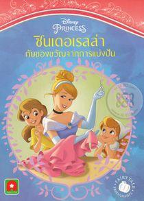 Disney Princess ซินเดอเรลล่ากับของขวัญจากการแบ่งปัน
