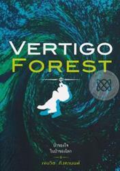 Vertigo Forest ป่าของใจ ในป่าของโลก