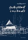 สถาปัตยกรรมคุ้มเจ้าบุรีรัตน์ (มหาอินทร์) (PDF)