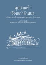 คุ้มบ้านเจ้า เฮือนเก่าล้านนา: ลักษณะสถาปัตยกรรมและลวดลายประดับอาคาร (PDF)
