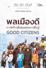 พลเมืองดี : การสร้างสังคมแห่งการตื่นรู้