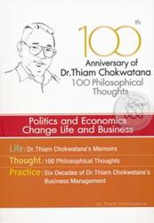 100 th Anniversary of Dr.Thiam Chokwatana 100 Philosophical Thoughts