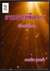 ดาวเคราะห์ พีเค 810 (PDF)