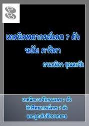 เทคนิคพยากรณ์เลข 7 ตัว ฉบับ ภาวิดา (PDF)