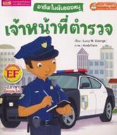 อาชีพในฝันของหนู เจ้าหน้าที่ตำรวจ : Busy People Police Officer