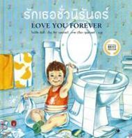 รักเธอชั่วนิรันดร์ : Love You Forever (ปกแข็ง)