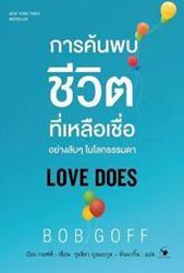 การค้นพบชีวิตที่เหลือเชื่ออย่างลับ ๆ ในโลกธรรมดา : Love Does