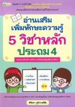 อ่านเสริมเพิ่มทักษะความรู้ 5 วิชาหลัก ประถม 4