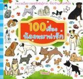 100 เรื่องน้องหมาน่ารัก