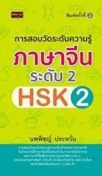 การสอบวัดระดับความรู้ภาษาจีน ระดับ 2 (HSK 2)