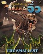 ลุยโลกล้านปี ตอน ไดโนเสาร์จิ๋ว