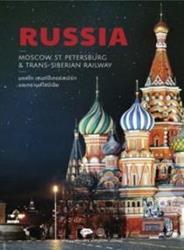 Russia : Moscow, St.Petersburg & Trans-Siberian Railway (ปกแข็ง)