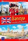 อังกฤษ เล่มเดียวเที่ยวได้จริง