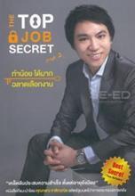 The Top Job Secret ภาค 2 ทำน้อย ได้มาก ฉลาดเลือกงาน