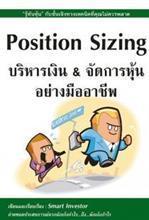 Position Sizing บริหารเงิน & จัดการหุ้นอย่างมืออาชีพ
