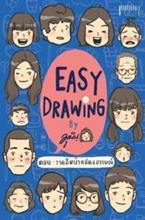 Easy Drawing by มุนินฺ (บรรจุปลอก)