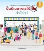 ปั้นร้านอาหารให้ปัง ทำยังไง? Marketing for Food & Restaurant
