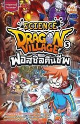 Dragon Village Science เล่ม 5 ตอน ฟอสซิลคืนชีพ (ฉบับการ์ตูน)