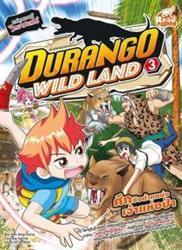 Durango Wild Land Vol.3 ศึกชิงตำแหน่ง เจ้าแห่งป่า (ฉบับการ์ตูน)