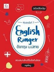 English Ranger อังกฤษ ม.ปลาย (ฉบับสมบูรณ์)
