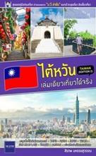ไต้หวัน เล่มเดียวเที่ยวได้จริง (Edition 2)