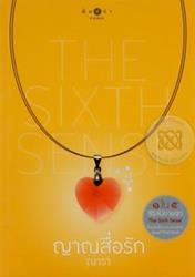 ญาณสื่อรัก : ชุด The Sixth Sense