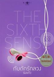 กับดักรักลวง : ชุด The Sixth Sense