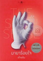 มายาร้อยใจ : ชุด The Sixth Sense
