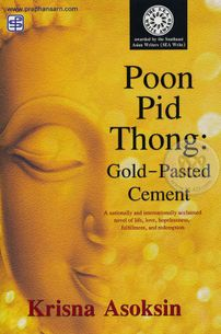 Poon Pid Thong : Gold-Pasted Cement (P)