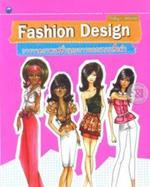 Fashion Design การวาดภาพแฟชั่นและการออกแบบเสื้อผ้า